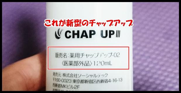 チャップアップ・新型