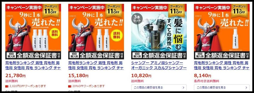 チャップアップ・Yahoo!ショッピング
