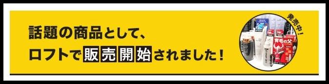 チャップアップ・ロフト